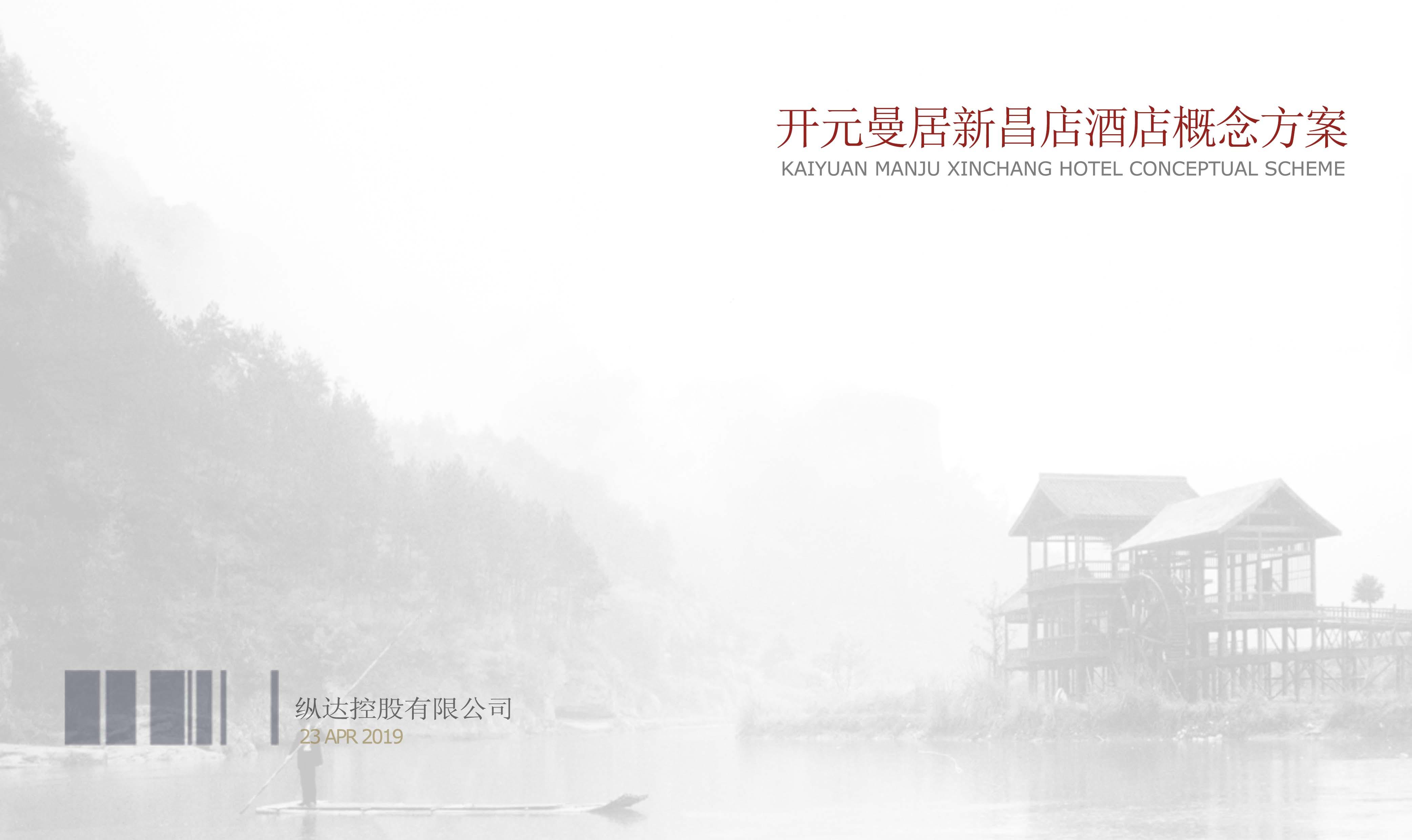 开元曼居新昌店(1)