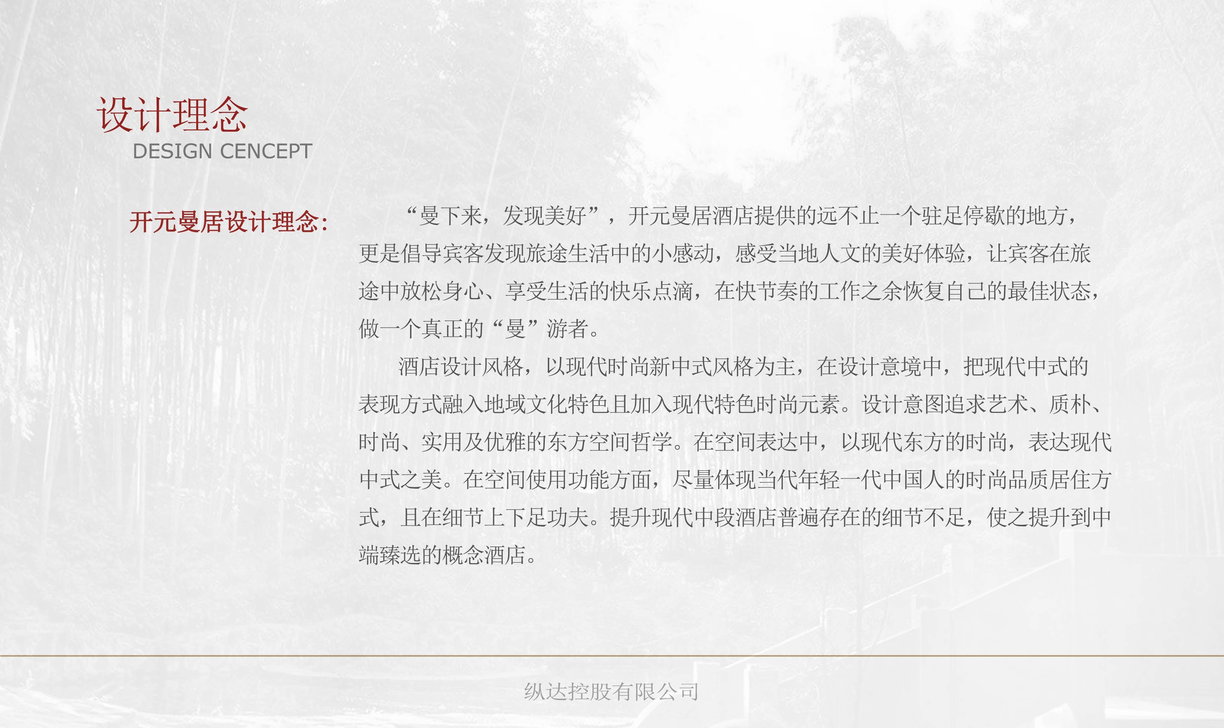 开元曼居新昌店 (11)
