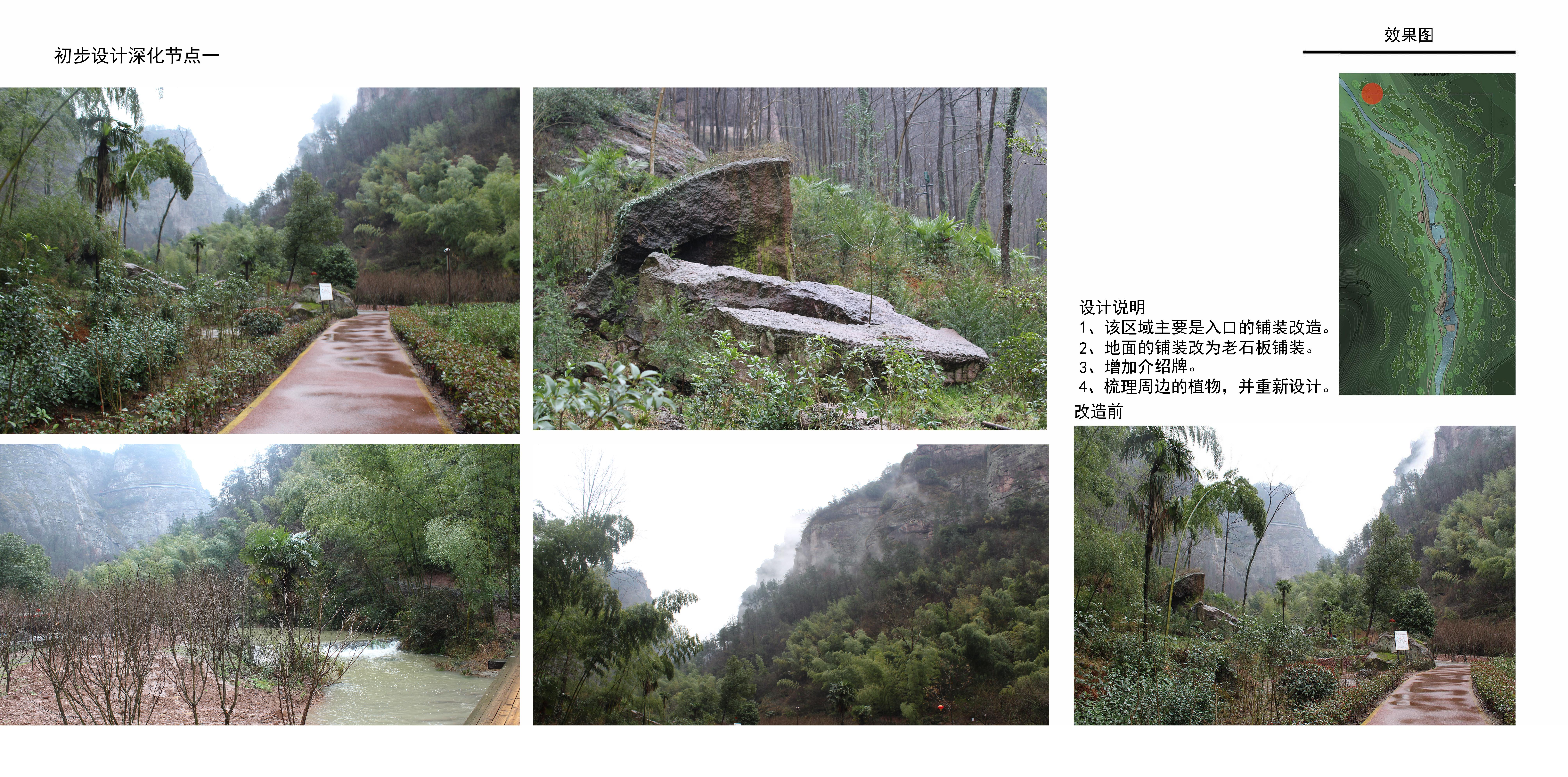 千丈幽谷景观提升设计_页面_24