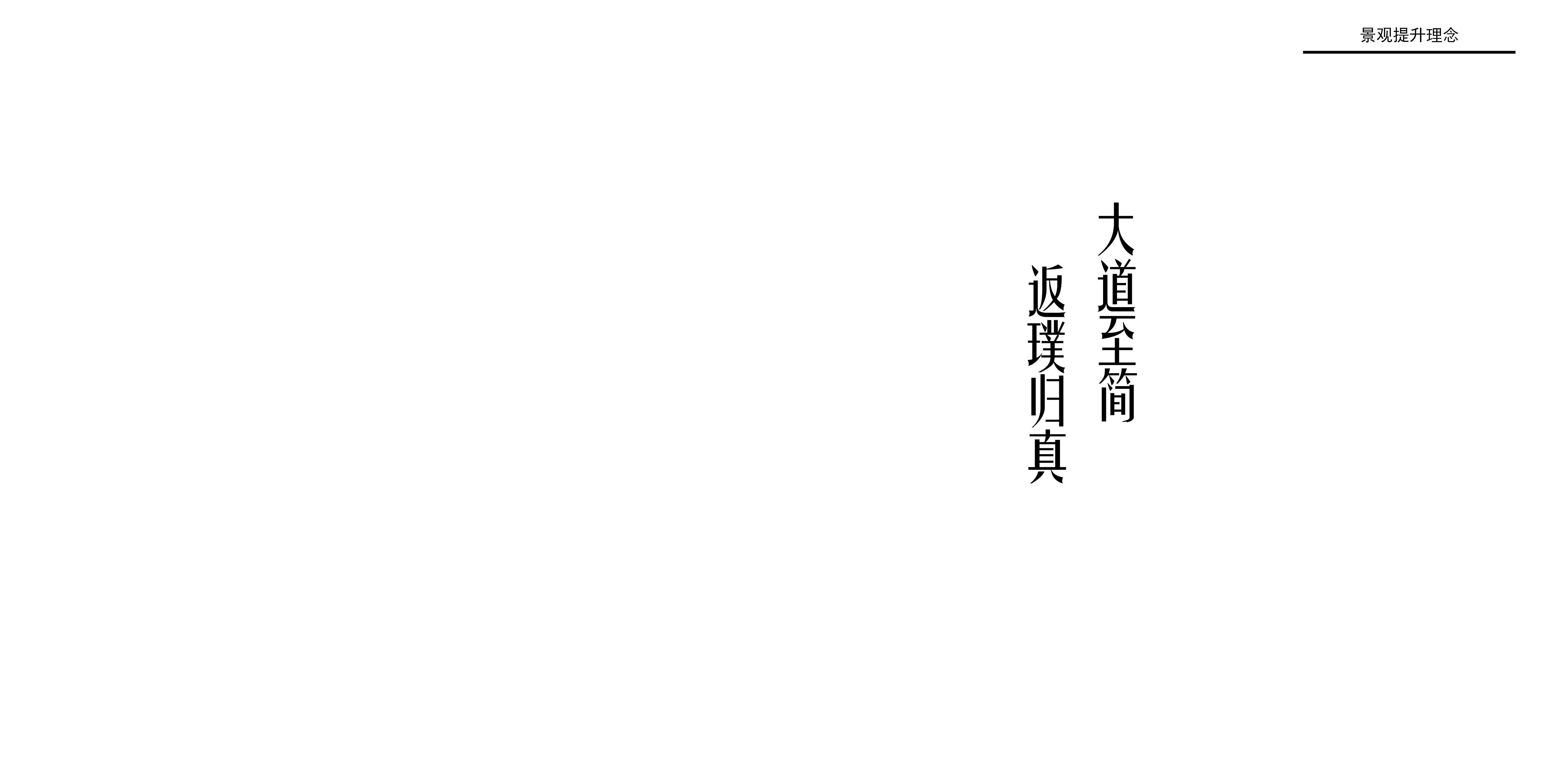 千丈幽谷景观提升设计_页面_21