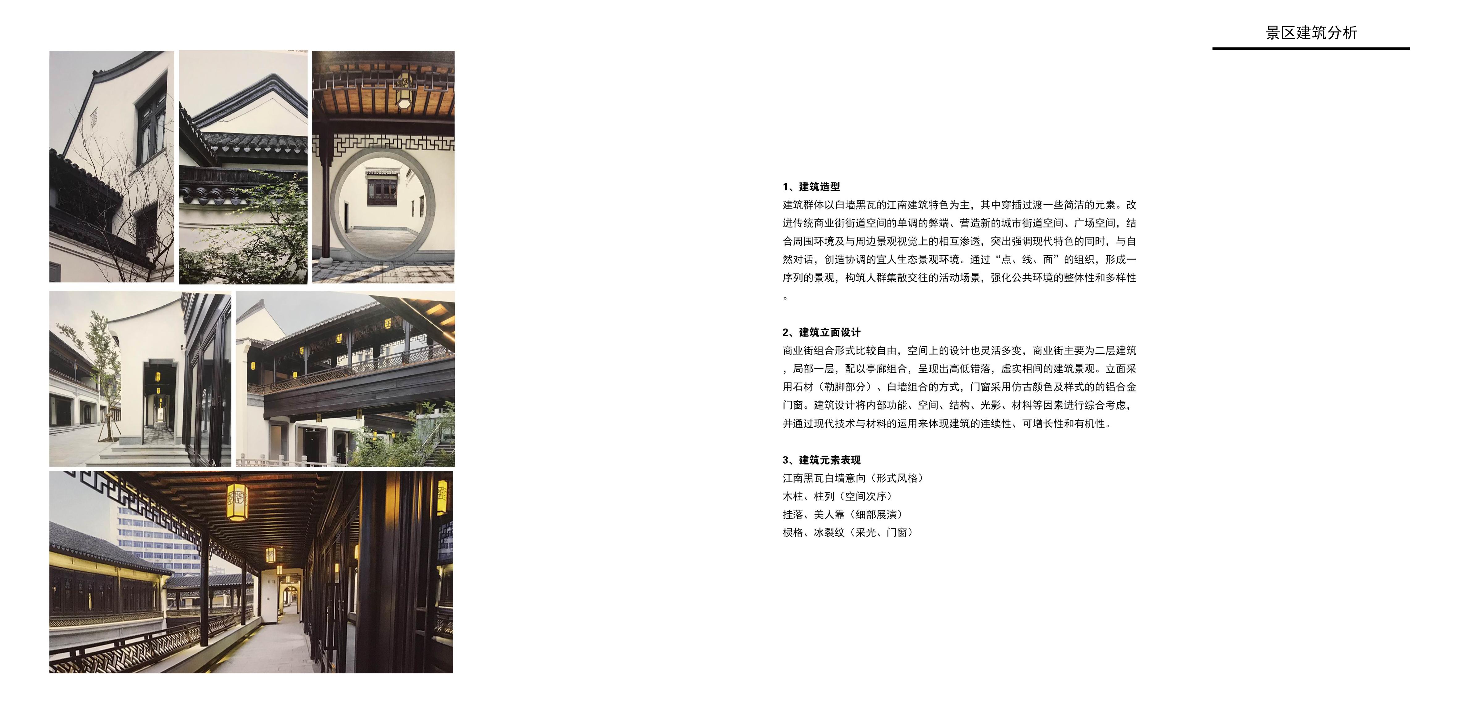 千丈幽谷景观提升设计_页面_19