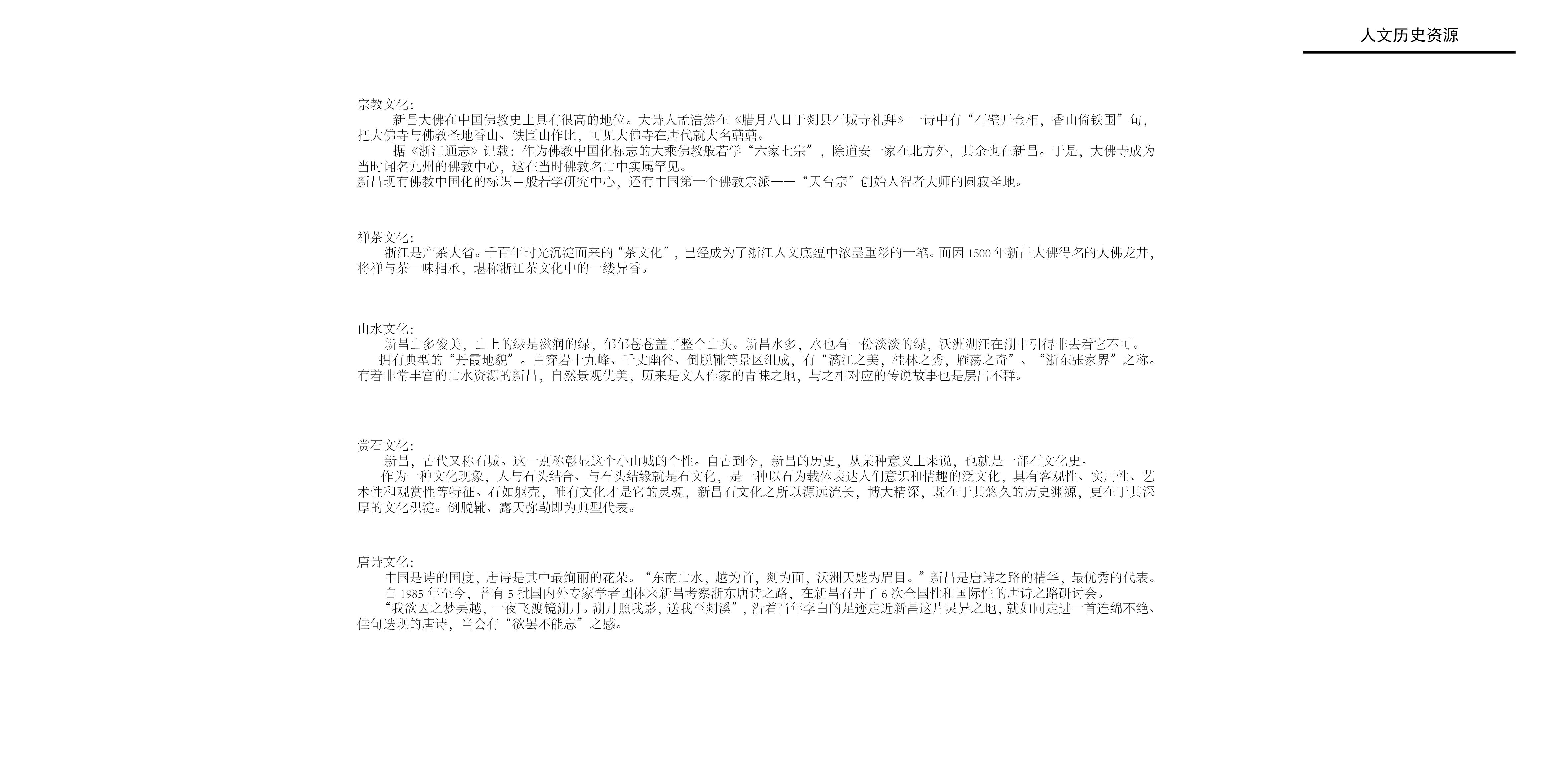 千丈幽谷景观提升设计_页面_16