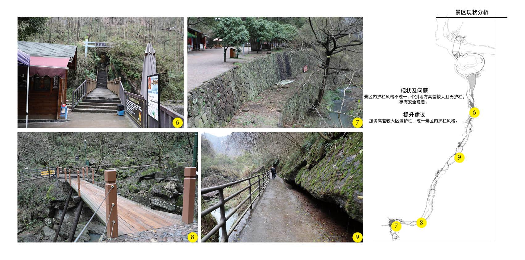 千丈幽谷景观提升设计_页面_12