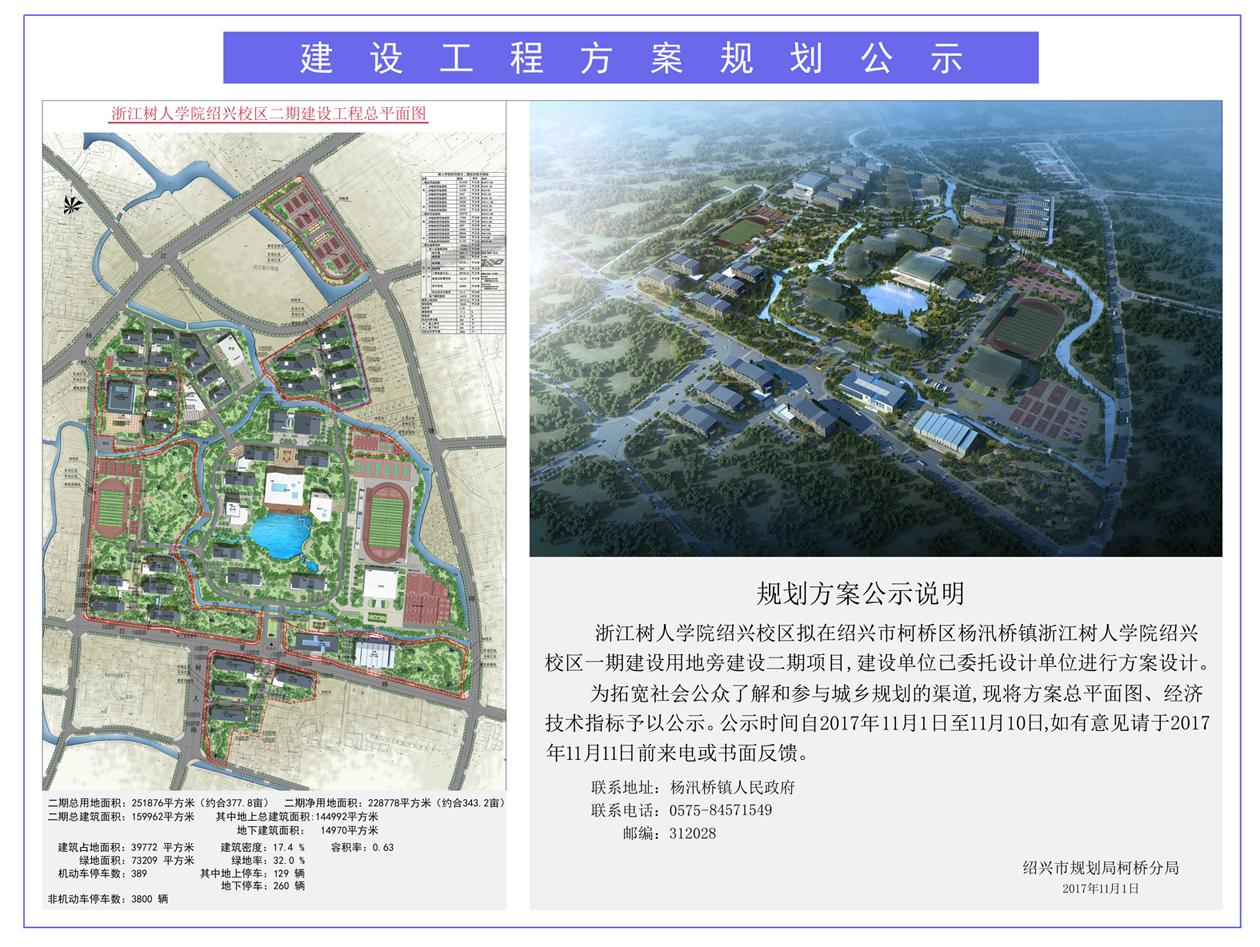 浙江树人学院绍兴校区二期工程项目规划