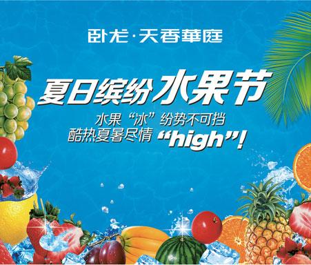 卧龙·天香华庭夏日缤纷水果节 全城邀约