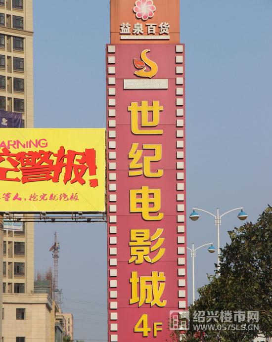 世纪电影城