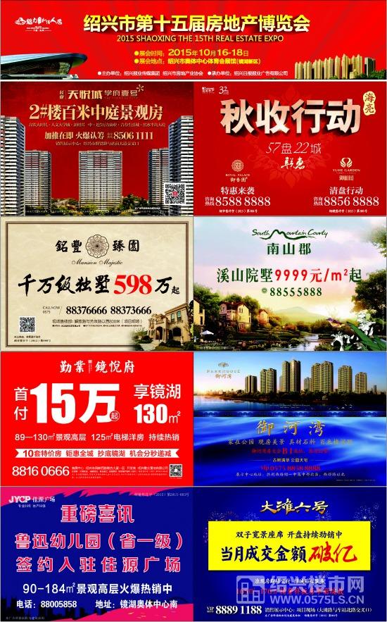 2015.10.9绍兴晚报