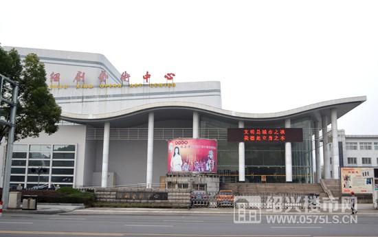 绍剧艺术中心