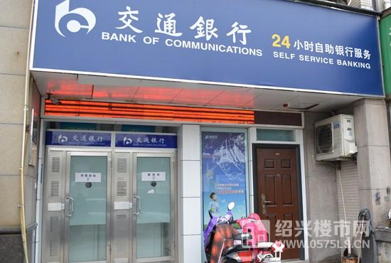 交通银行自助点