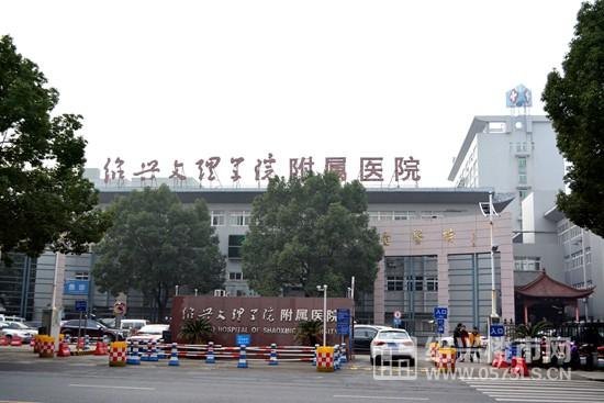 绍兴文理学院附属医院