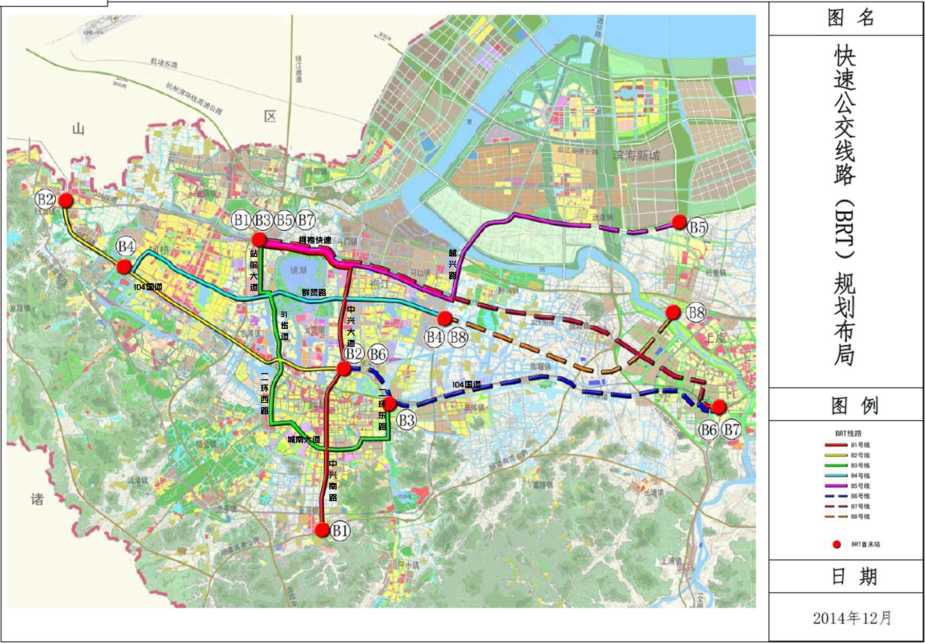 城中「规划」绍兴市区公共交通规划(2014-2030)之一 · 八条brt线路