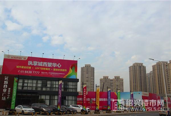 在建中的冠城国际商业中心