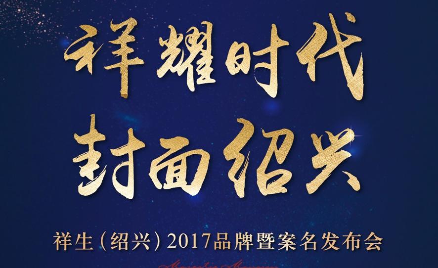 祥生绍兴 2017品牌发布会