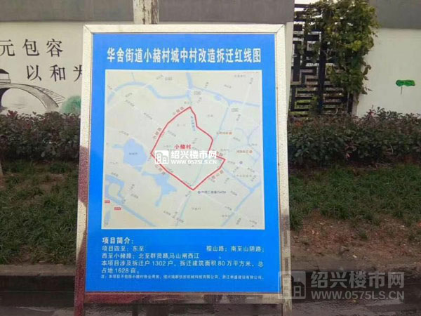 华舍街道小赭村城中村改造拆迁红线图