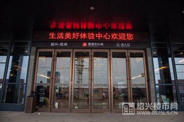 佳源广场生活美好体验中心暨星空间七星耀未来启幕仪式