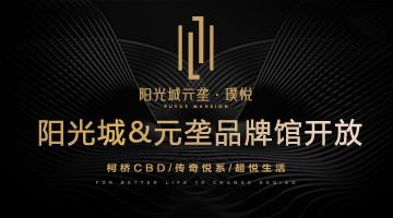 阳光城&元垄品牌馆开放