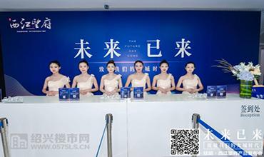 未来已来 欣明·西江望府产品发布璀璨完美落幕
