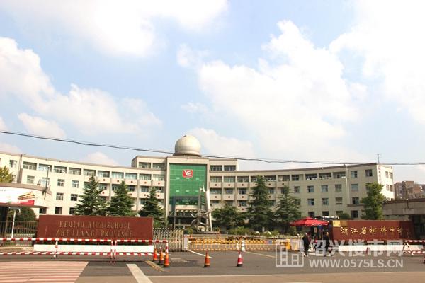 浙江省柯桥中学