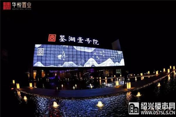 ▲鉴湖壹号院示范区实景图