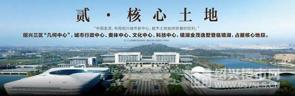 绍兴楼市网图片