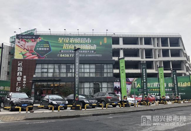 冠城国际商业广场