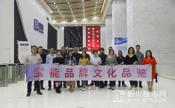 媒体齐聚深圳共鉴宝能品牌力量