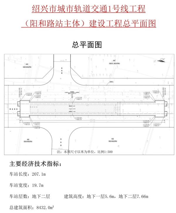 绍兴地铁一号线阳和路站规划总平图,仅供参考