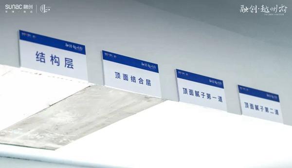 越州府二期洋房工地開放/內墻工藝展示圖