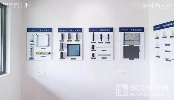越州府二期洋房工地開放/門窗材料等展示圖