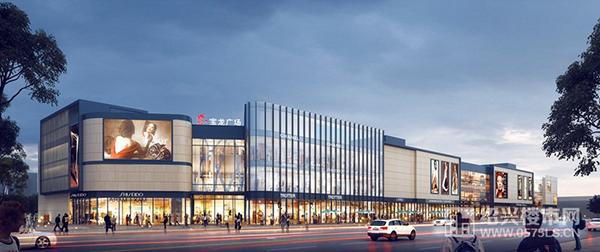 新城寶龍商業廣場(在建)