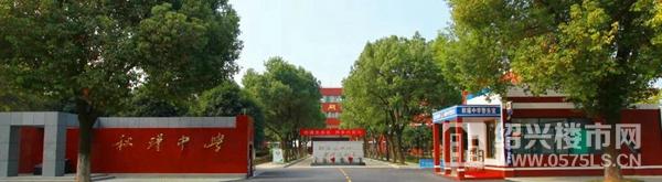 秋瑾中学(图片来自学校官网)
