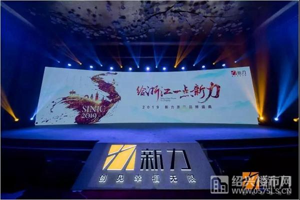 新力浙江品牌盛典启幕
