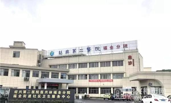 (绍兴第二医院福·全分院)