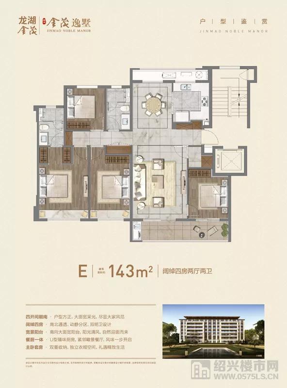 ◆龙湖金茂·镜湖金茂逸墅建面约143㎡户型图