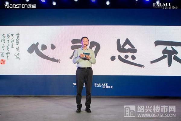 ▲源盛云锦中心总裁宣哲先生发表致辞