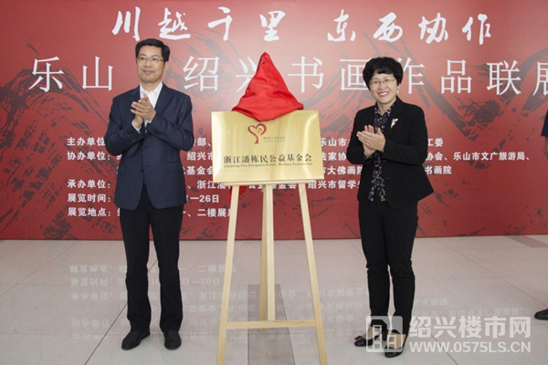 丁如興(左)、于麗為基金會揭牌