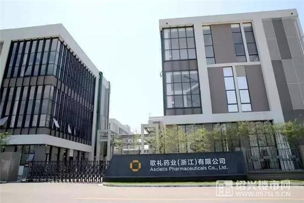 歌礼药业绍兴基地