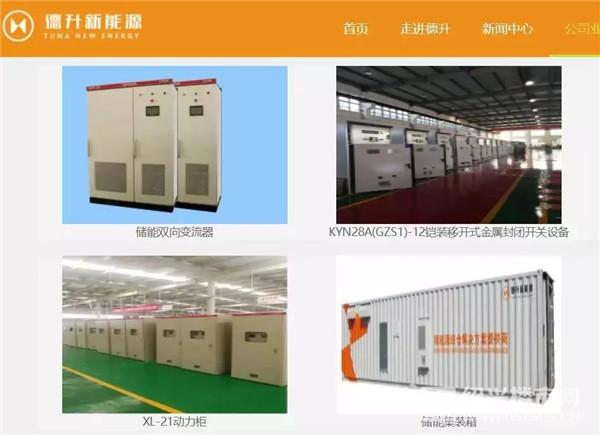 德升动力电池(图源:绍兴滨海新城官网)