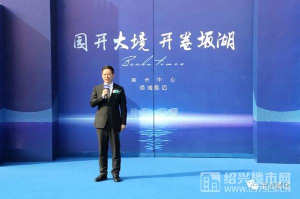 宝业集团轮值总经理、宝业房产集团总经理孙宇光先生致辞