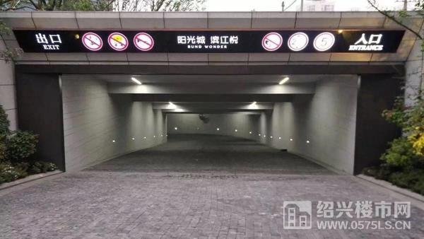 阳光城滨江悦地下车库入口