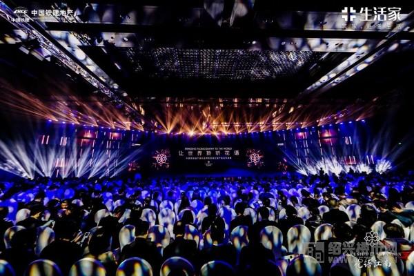 中国铁建地产产品发布举行