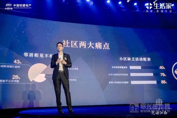 ▲中國鐵建地產華東公司營銷總監陳煒