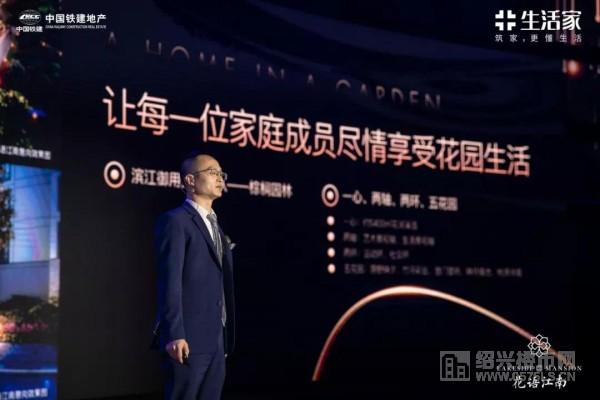 ▲中國鐵建地產花語江南副總經理盧躍