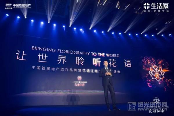 ▲中國鐵建地產華東公司總經理王娟
