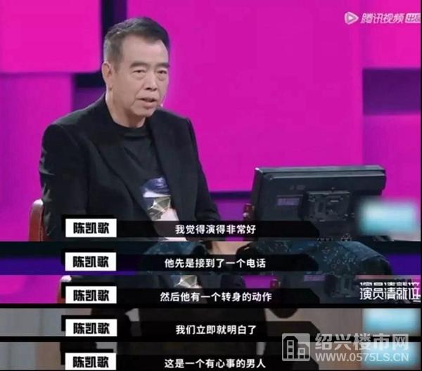 陳凱歌導演在節目中精彩點評