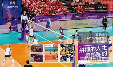 中海•九樾請你免費看2019女排世俱杯