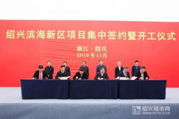 11月滨海新区项目集中签约(图源:市政府官网)