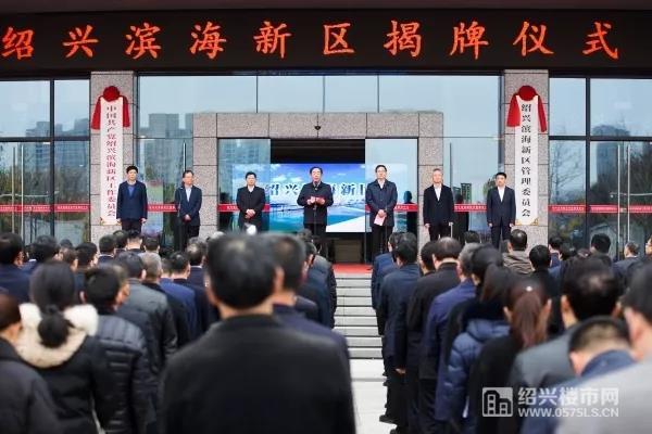 图源:绍兴市人民政府官网