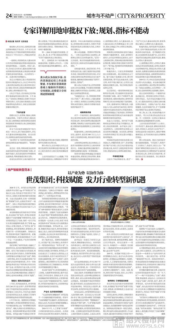 刊登于《经济观察报》3月23日 24版