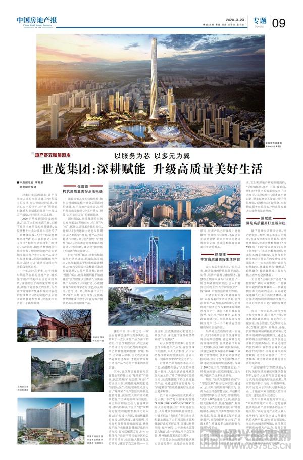 刊登于《中国房地产报》3月23日 09版
